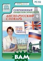 Современный Англо-русский общелексический словарь   купить