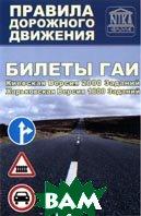 Билеты ГАИ - Правила Дорожного Движения   купить