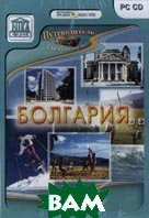 Где отдохнуть: Болгария. Путеводитель    купить