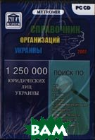 Справочник организаций Украины 2007    купить