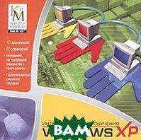 Windows XP. Интенсивный курс обучения    купить