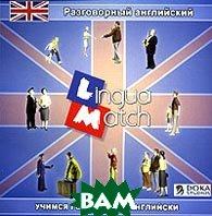 Lingua Match 3. Разговорный английский язык   купить