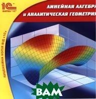 Линейная алгебра и аналитическая геометрия   купить