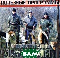 Энциклопедия охотника   купить