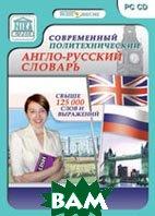 Современный Англо-русский политехнический словарь   купить