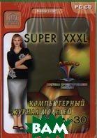 Компьютерный журнал моделей №30. Super XXXL   купить
