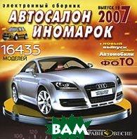 Автосалон иномарок 2007. Выпуск 10   купить