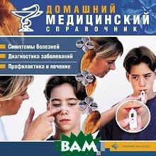 Домашний медицинский справочник   купить
