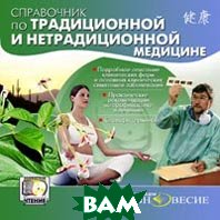 Справочник по традиционной и нетрадиционной медицине  под редакцией Елисеева Ю. Ю. купить