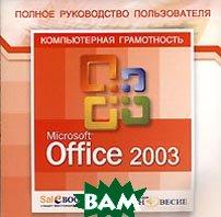 Microsoft Office 2003. Полное руководство пользователя   купить