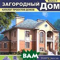 Загородный дом. Каталог проектов домов. Выпуск 6   купить