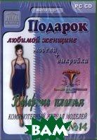 Компьютерный журнал моделей №14. Вечерние женские платья   купить