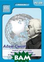 Исследование о природе и причинах богатства народов  Адам Смит купить