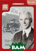 Моя жизнь, мои достижения  Генри Форд  купить