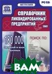 Справочник ликвидированных предприятий Украины   купить