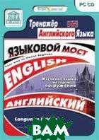 Language Bridge: Тренажер английского языка   купить