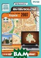 Харьков: Электронная карта   купить