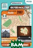 Львов: Электронная карта   купить