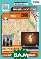 Одесса: Электронная карта   купить