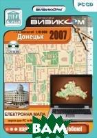 Донецк: Электронная карта   купить