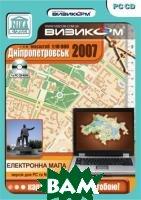 Днепропетровск: Электронная карта   купить