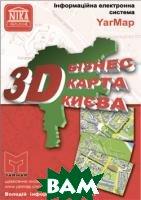 3D бизнес карта Киева   купить