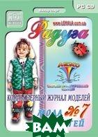 Компьютерный журнал моделей №7: Детская одежда   купить