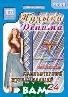 Компьютерный журнал моделей №24: Музыка денима   купить
