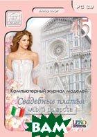 Компьютерный журнал моделей №45: Свадебные Платья   купить