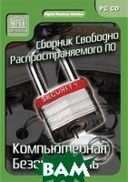 Сборник свободно распространяемого ПО. Компьютерная Безопасность   купить