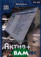 Система бухгалтерского учета Актив + Бизнес   купить