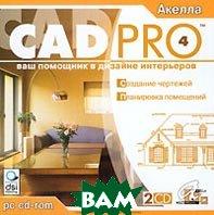 CADPro 4   купить