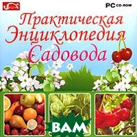 Практическая энциклопедия садовода   купить