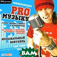 PRO музыку. Энциклопедия   купить