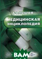 Большая медицинская энциклопедия. Электронная библиотека   купить