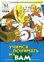 Учимся понимать музыку   купить