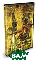 Искусство Древнего Египта    купить