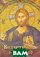 Византийское искусство    купить