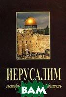 Иерусалим. Исторический путеводитель   купить