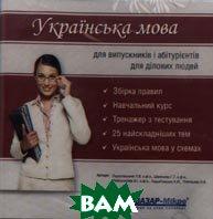 Українська мова. Для випускників і абітурієнтів для ділових людей   купить