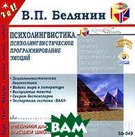 Психолингвистика: психолингвистическое программирование эмоций  Белянин В. П.  купить