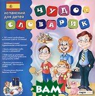 Чудо-словарик. Испанский для детей   купить