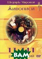 Шедевры мировой живописи: 11 111 репродукций   купить