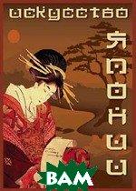 Искусство Японии   купить