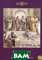 Философия от античности до современности   купить