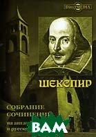 Шекспир: собрание сочинений на русском и английском языках   купить
