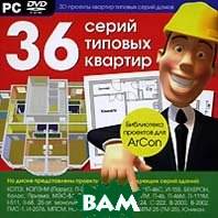 36 серий типовых квартир. Проекты для ArCon   купить