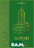 Коран: Переводы и комментарий   купить