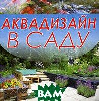 Аквадизайн в саду   купить