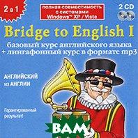 Bridge To English I: Базовый курс английского языка + лингафонный курс в формате mp3   купить